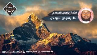 أجمل تلاوة عجيبة ومختلفة الشيخ إبراهيم العسيري Ibrahim Alasiri   من سورة ص