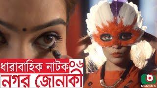 Bangla funny Natok | Nagar Jonaki | EP - 06 | Raisul Islam Asad, Wahida Mollick Jolly