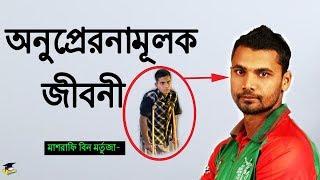 Mashrafe Mortaza Biography in Bangla /Bengali. Most inspirational & motivational life story ম্যাশ