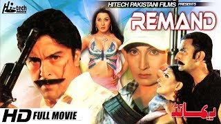 REMAND (FULL MOVIE) - SHAN, SAIMA & REEMA - OFFICIAL PAKISTANI MOVIE