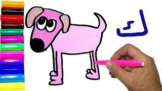 تعليم | الحروف | العربية | للاطفال (ك) كلب