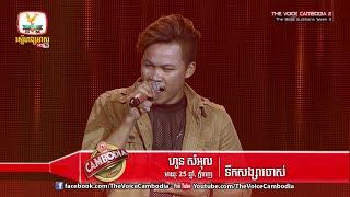 The Voice Cambodia - ហួន សំអុល - នឹកសង្សារចាស់ - 20 March 2016