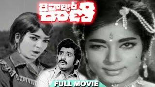 Vijaya Lalitha || Revolver Rani Telugu Old Full Length Movie HD || Evergreen Movies || Studio One