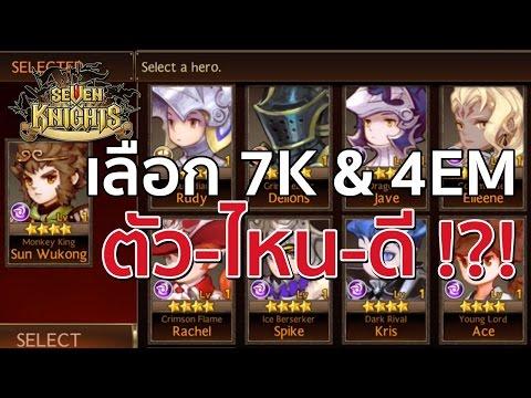 Seven Knights | เลือก 7K & 4EM ตัวไหนดี ? คลิปนี้มีคำตอบ !!