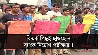 বিতর্ক পিছুই ছাড়ছে না ব্যাংক নিয়োগ পরীক্ষার !   Bangladesh Bank Recruitment Exam