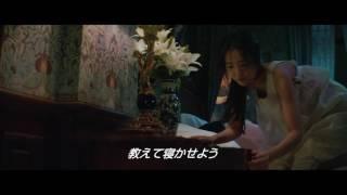"""パク・チャヌク監督『お嬢さん』""""お嬢さまと侍女の初めての夜""""本編映像"""
