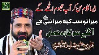 New Naat 2018 - Qari Shahid Mahmood New Naats 2018 - Beautiful Naat Sharif In The World Ramzan Naat