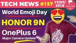 Mi A2 Lite Leaked, Honor 9N Launch, World Emoji Day, OnePlus 6 Camera Update, WhatsApp - TTN#157
