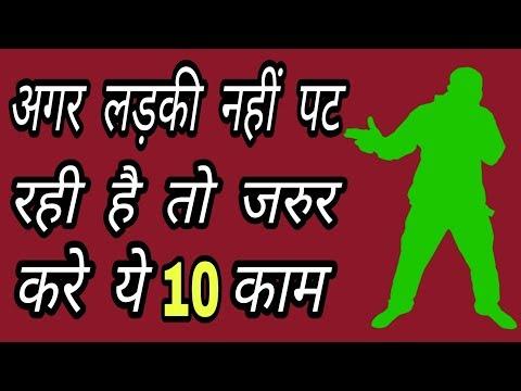 Xxx Mp4 अगर लड़की पटाने में हो रही है परेशानी तो करे ये 10 काम Ladki Patane Ke Liye Kya Kare 3gp Sex