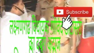 Sikar live || MLA lakshmangarh Govind Dotasara ka dabang andaj ||