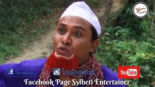 Sylheti Natok Kotai Miah er  Comedy Scene  (সিলেটি কটাই মিয়া)