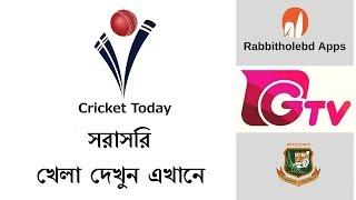 Cricket Match LIVE on Rabbithole App   Gazi Tv