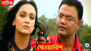 Bangla Natok | Bewarish | Bindu, Soyeb, Homayra Himu