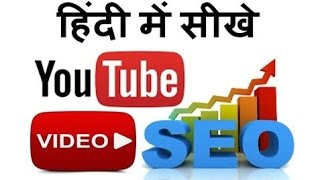 Learn Youtube SEO Tips - Youtube Search Engine Optimization in Hindi