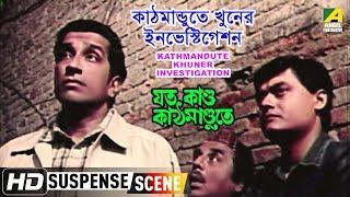 Onora To Amar | ওনারা তো আমার | Bengali Movie Scenes | Jato Kando Kathmandu Te
