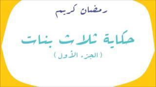 حكايات رمضانية I حكاية ثلاث بنات I الجزء الأول