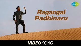 Thillu Mullu   Ragangal Padhinaru   Tamil Movie full video song