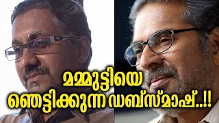 Pathemari malayalam movie climax Dubsmash