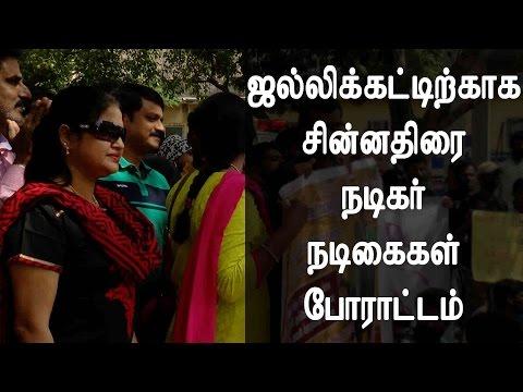 Xxx Mp4 Tamil Seraial Actress In Jallikattu Protest ஜல்லிக்கட்டு போராட்டத்தில் சின்னத்திரை நடிகைகள் 3gp Sex