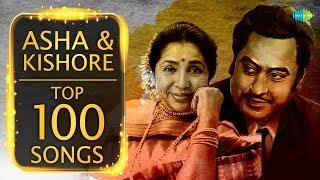 Top 100 songs of Asha Bhosle & Kishore Kumar | आशा - किशोर के 100 गाने | HD Songs | One Stop Jukebox
