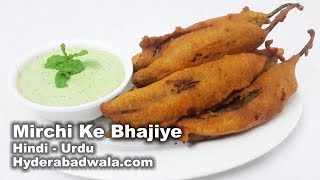 Mirchi Ke Bhajiye Recipe Video - HINDI/URDU