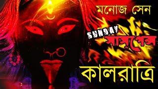 Kalratri by Manoj Sen কালরাত্রি / মনোজ সেন NEW STORY SUNDAY SUSPENSE