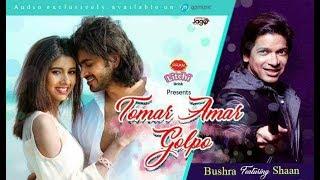 Tomar Amar Golpo | Official Video | Bushra | Shaan | Om | Savvy | Pran litchi