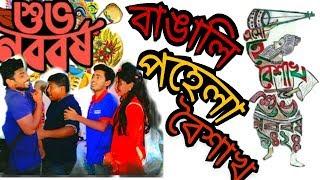 বাঙালি পহেলা বৈশাখ | Bangla Funny Video 2018 | Boishakh Awkwardness | Pohela Boishakh |Mr.Noakhailla