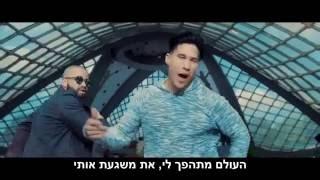 Chino & Nacho Ft. Daddy Yankee - Andas En Mi Cabeza (HebSub) מתורגם