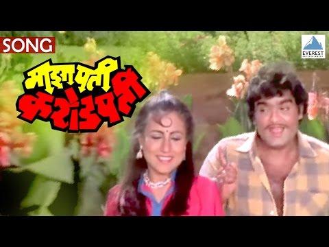 Xxx Mp4 Tuzi Mazi Jodi Jamli Maza Pati Karodpati Romantic Marathi Songs Ashok Saraf Kishore Shahane 3gp Sex