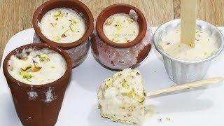 2 ही चीजों से बनाईये बाज़ार जैसी मटका मिल्क कुल्फी जो सबको भा जाये   Rabri Kulfi / Milk Icecream
