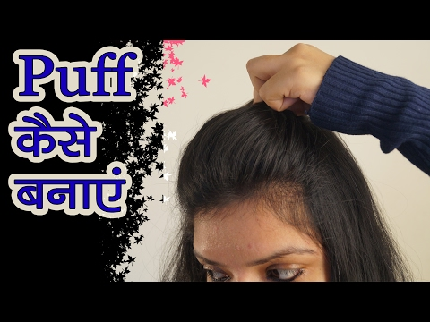 Xxx Mp4 Front Puff Hairstyles Tutorial Simple Hair Style For School College Office Hindi Beauty Video 3gp Sex