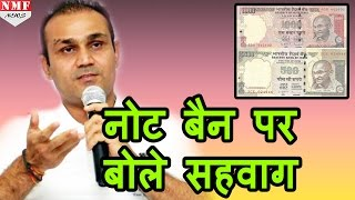 500, 1000 Rupees Notes ban पर Virendra Sehwag का Sixer