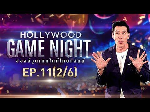 Xxx Mp4 HOLLYWOOD GAME NIGHT THAILAND S 2 EP 11 โก๊ะตี๋ หลิว ชมพู VS ป๋าโน้ต ชมพู่ ฝน 2 6 10 พ ย 61 3gp Sex