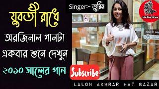 Juboti Radhe Turin Ft Topon    Audio Song    যুবতি রাধে- তুরিন   সরলপুর ব্যান্ড   Bangla Band 2017