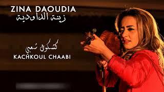 Zina Daoudia 2017 Live  - Kachkoul Chaabi