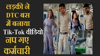 DTC Bus Staffers Dancing With Girl , Tiktok Video Goes Viral
