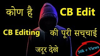 What Is CB Editing In Hindi | Who is CB | Full Detail History Of CB Editing