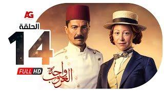 مسلسل واحة الغروب HD - الحلقة الرابعة عشر   Wahet El Ghoroub Series - Episode 14