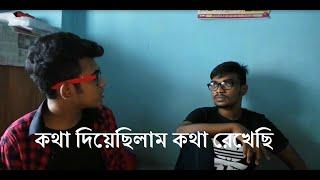 কথা দিয়েছিলাম কথা রেখেছি bangla friend ship day natok 2016/bangla short film/bangla new natok2016