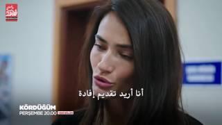 مسلسل العقدة الموسم الثاني الحلقة 2 مترجمة الإعلان الأول