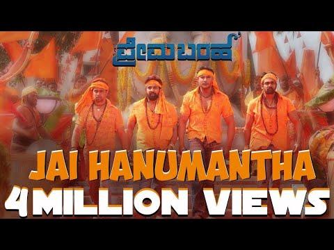 Xxx Mp4 Prema Baraha Jai Hanumantha Lyric Video Chandan Kumar Aishwarya Arjun Sarja Jassie Gift 3gp Sex