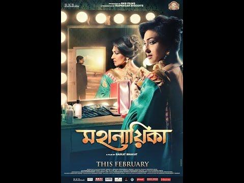 MAHANAYIKA | Official Theatrical Trailer | Bengali Movie 2016  | Best Bengali Movie.