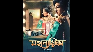 MAHANAYIKA | Official Theatrical Trailer | Bengali Movie 2016  | Best Bengali Movie.