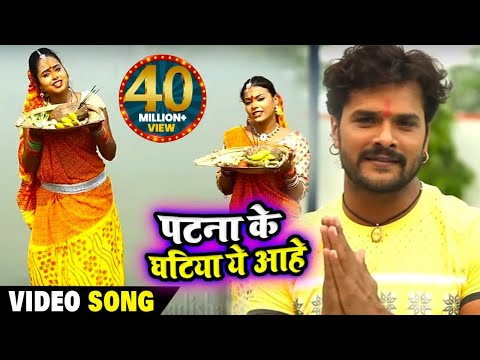 Xxx Mp4 2017 का सबसे हिट छठ गीत Khesari Lal Yadav Kajal Raghwani पटना के घटिया ये आहे Hit Chath Song 3gp Sex
