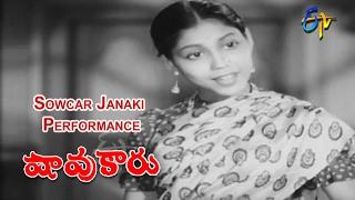Shavukaru Telugu Movie | Sowcar Janaki Performance | N.T. Rama Rao | Sowcar Janaki | ETV Cinema
