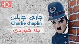 چارلی چاپلین بە کوردی ـ پۆلیس|کوالێتی HD