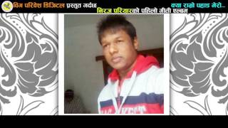 क्या राम्रो पाहाड मेरो | Kyaramro Pahad Mero | 2074 New Super Hit Deuda Song By Neeraj Pariyar