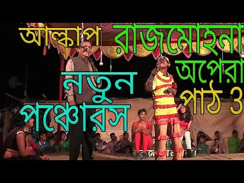 Xxx Mp4 New Alkap Sankar Slaman Part 3 Bangala Comedy New Panchoros 2018 Gajon Pala 3gp Sex