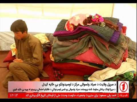 Afghanistan Pashto News 18.08.2017  د افغانستان پښتو خبرونه